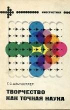 Альтшуллер Г. С. - Творчество как точная наука