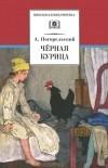 А. Погорельский — Черная курица