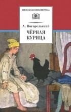 А. Погорельский - Черная курица