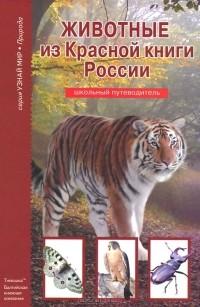 Ю. А. Дунаева - Животные из Красной книги России