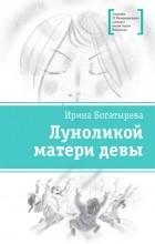 Ирина Богатырева - Луноликой матери девы