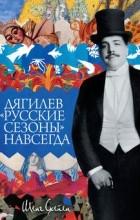 Шенг Схейен - Дягилев. «Русские сезоны» навсегда