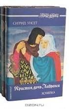 Сигрид Унсет - Кристин, дочь Лавранса. (комплект из 3 книг)