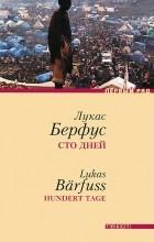 Лукас Берфус - Сто дней