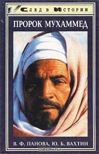 - Пророк Мухаммед