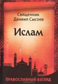 Даниил Сысоев - Мухаммед. Кто он. - Ислам. Православный взгляд