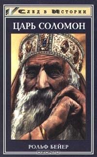Рольф Бейер - Царь Соломон