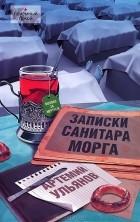 Артемий Ульянов - Записки санитара морга