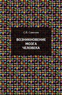 С. В. Савельев книги скачать.