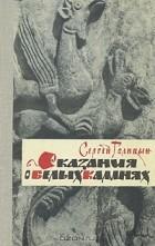 Сергей Голицын - Сказания о белых камнях