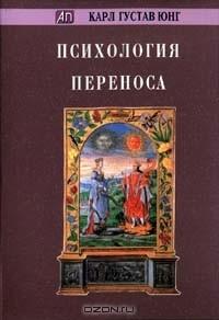 Карл Густав Юнг - Психология переноса (сборник)