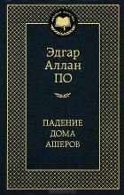 Эдгар Аллан По - Падение дома Ашеров. Сборник
