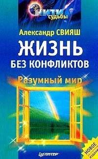 Александр Свияш - Разумный мир. Жизнь без конфликтов