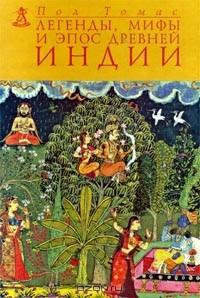 Пол Томас - Легенды, мифы и эпос Древней Индии