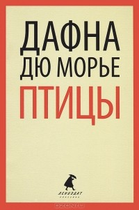 Дафна дю Морье - Птицы (сборник)
