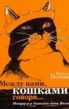 Наталья Попова - Между нами, кошками , говоря...