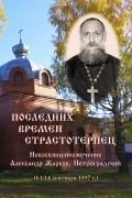 монахиня Кассия (Сенина) - Последних времен страстотерпец. Новосвященномученик Александр Жарков, Петроградский