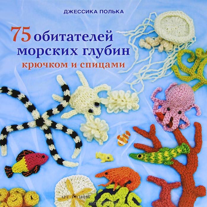 75 обитателей морских глубин