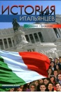 Джулиано Прокаччи - История итальянцев