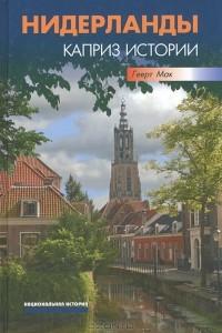 Геерт Мак - Нидерланды. Каприз истории