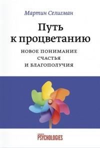 Мартин Селигман - Путь к процветанию. Новое понимание счастья и благополучия