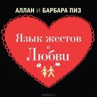 Аллан и Барбара Пиз - Язык жестов в любви