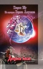 Глория Му - Детская книга для девочек