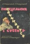 Аркадий и Борис Стругацкие — Понедельник начинается в субботу