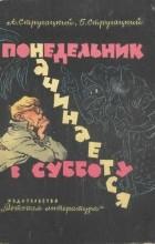 Аркадий и Борис Стругацкие - Понедельник начинается в субботу (сборник)