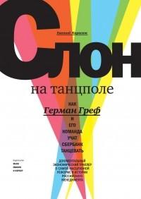 Евгений Карасюк — Слон на танцполе. Как Герман Греф и его команда учат Сбербанк танцевать