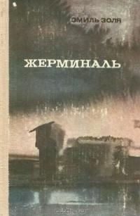 Эмиль Золя - Жерминаль