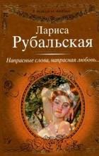 Лариса Рубальская - Напрасные слова, напрасная любовь...