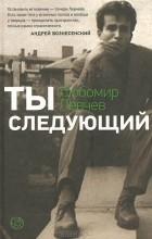Любомир Левчев - Ты следующий