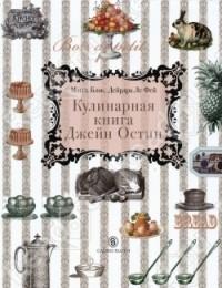 - Кулинарная книга Джейн Остин