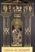 Роберт Грейвз - Собрание сочинений в пяти томах. Том 3. Князь Велизарий