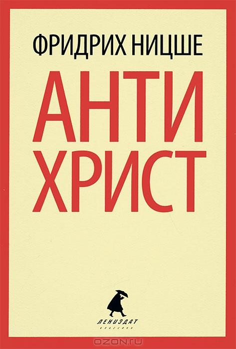 Антихрист — Фридрих Ницше