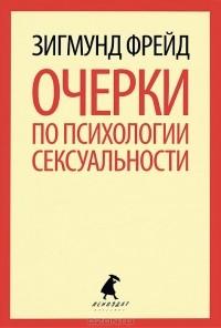 Зигмунд Фрейд - Очерки по психологии сексуальности (сборник)