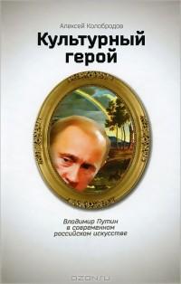 - Культурный герой. Владимир Путин в современном российском искусстве