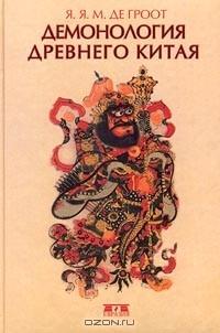 Я. Я. М. де Гроот - Демонология древнего Китая