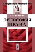Б. Н. Чичерин - Философия права