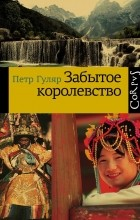 Петр Гуляр - Забытое королевство