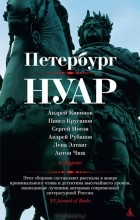 - Петербург-нуар