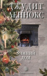 Джудит Леннокс - Зимний дом