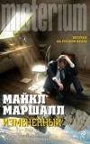 Майкл Маршалл — Измененный