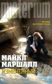 Майкл Маршалл - Измененный