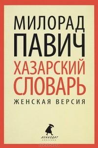 Милорад Павич - Хазарский словарь. Женская версия