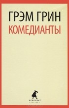 Грэм Грин - Комедианты