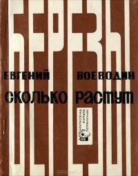 Евгений Воеводин - Сколько растут березы (сборник)