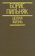 - Целая жизнь (сборник)