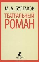 М. А. Булгаков - Театральный роман